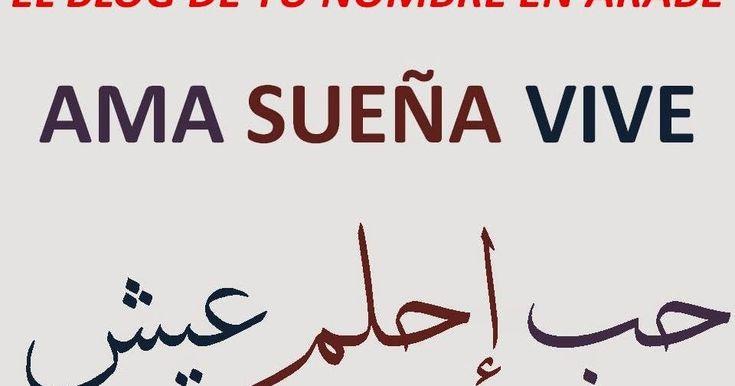 Nombres, palabras y frases escritos en letras arabes para tatuajes. Respuestas a vuestras preguntas por las redes sociales.