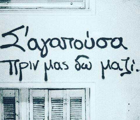 Μέσα μου σε ζούσα-
