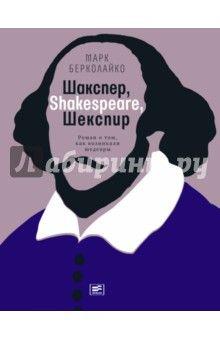 Марк Берколайко - Шакспер, Shakespeare, Шекспир. Роман о том, как возникали шедевры обложка книги