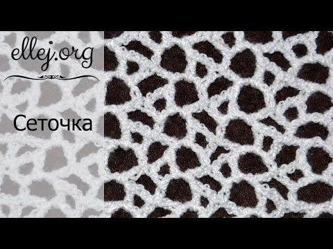 Нерегулярная сеточка с элементами тунисского вязания - YouTube