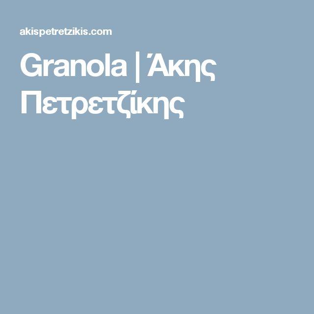 Granola | Άκης Πετρετζίκης
