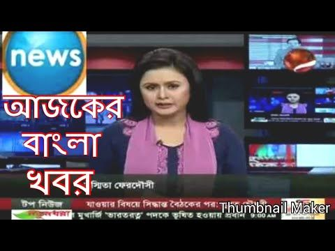 Bangla News 24 Ghanta Live | 27 January 2019| Bd News Today