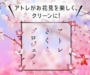 桜プロジェクト2016