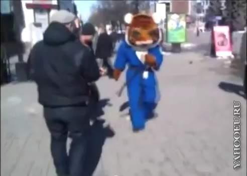 Гопники против парня в костюме тигра