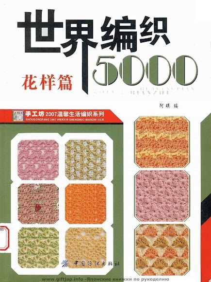 5000 Japanese Croche + Trico/Knit Patterns