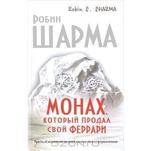 """Книга """"Монах, который продал свой """"феррари"""". Притча об исполнении желаний и поиске своего предназначения"""" Робин Шарма - купить книгу The Mon..."""