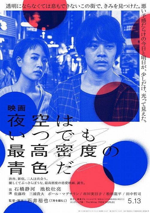 『映画 夜空はいつでも最高密度の青色だ』が、2017年5月13日(土)に新宿ピカデリー、ユーロスペースにて先行公開、5月27日(土)に全国の劇場で公開される。2013年に映画賞を総なめにした『舟を編む...