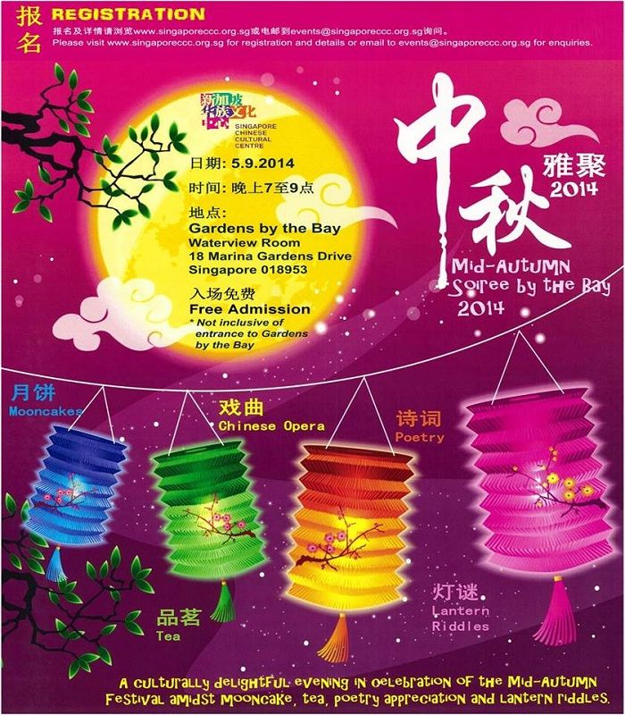 Garden By The Bay Mid Autumn Festival 2014 mid autumn fest ccc (700×800) | chinese new year & mid-autumn