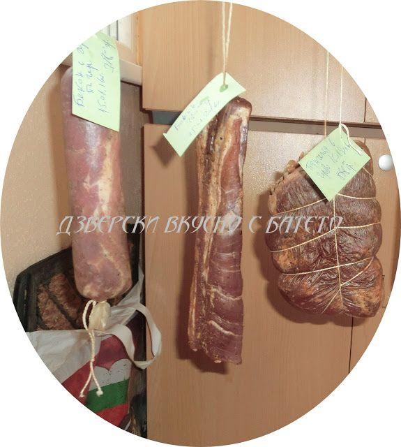 ДЗВЕРСКИ ВКУСНО: Сушен деликатес от свински гърди