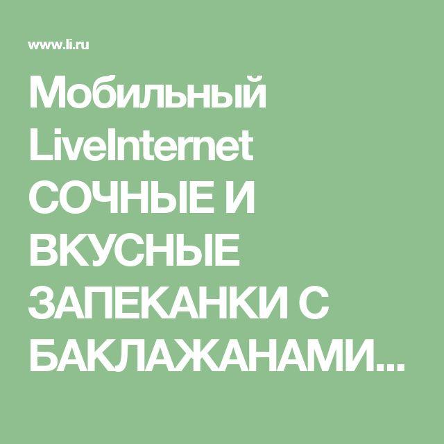 Мобильный LiveInternet СОЧНЫЕ И ВКУСНЫЕ ЗАПЕКАНКИ С БАКЛАЖАНАМИ - ВАМ ОЧЕНЬ ПОНРАВЯТСЯ | Я_-_МАСТЕРИЦА - Сообщество Я - МАСТЕРИЦА |
