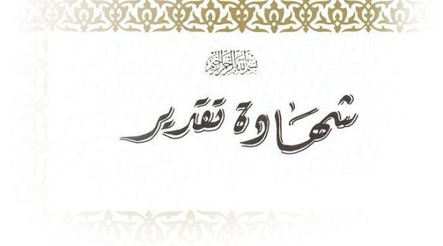 وورد ويب تحميل نماذج شهادات تقدير للموظفين باللغة العربية Free Pdf Books Word Web Pdf Books