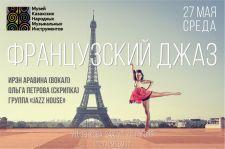 """27 мая, в 19.00 в концертном зале Музея народных музыкальных инструментов состоится вечер """"Французского джаза"""". """"Французский джаз"""" - это одно из ярчайших явлений как в мире джаза, так и мировой классики. С ним связаны имена ..."""
