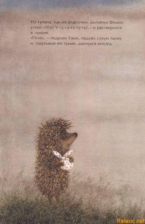 Прикольные картинки про ежика и медвежонка