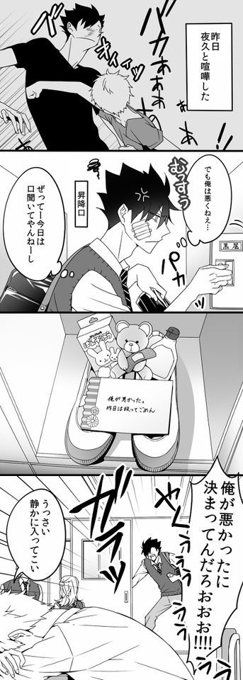 "Yaku punches kuroo ..Kuroo gets mad yet yaku quickly places a band aid and a teddy bear with a card in kuroo's locker ....""YAKU WHAT THE HELL!!!"" #mothers"