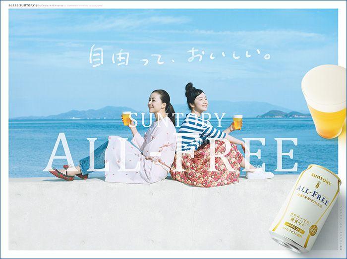 広告紹介|オールフリー サントリー ノンアルコールビールテイスト飲料
