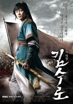 Kim Soo Ro is about the founder of the Gaya Confederacy.