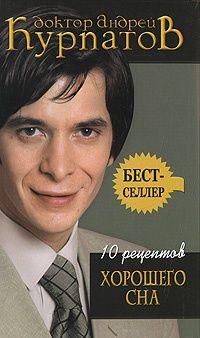 Андрей Курпатов — 10 рецептов хорошего сна
