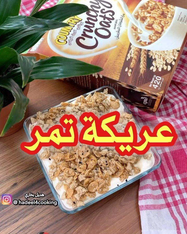 Chef Hadeel Bokhari هديل بخاري On Instagram وصفتنا اليوم من الذ الاكلات الشتوية برعاية كونتري كورن فليكس الشوفان الجديد منتج جد Food Snacks Snack Recipes