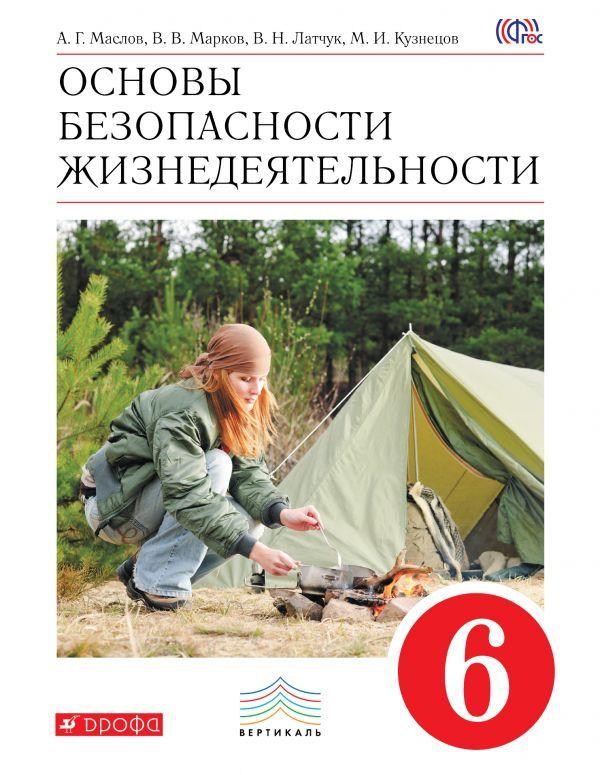 Учебник обж 6 класс читать онлайн бесплатно