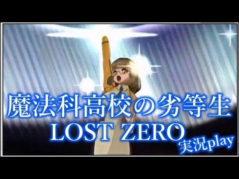 魔法科高校の劣等生 LOST ZERO 実況プレイ Part25 動画 【第6章美月編】