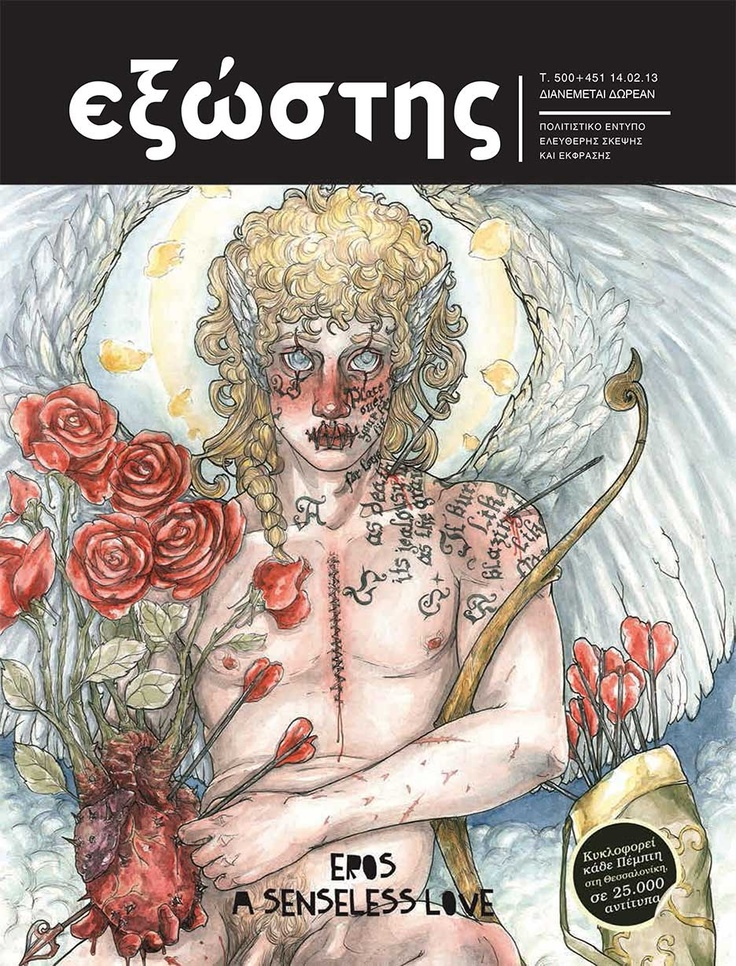 #issue951 #new #season #issue #cover #exostis #weekly #free #press #thessaloniki #greece #exostispress #social #culture #society #valentine #happyvalentine #valentineday #heart #angel #ripped #antivalentine #exostismedia #2013 www.exostispress.gr @exostis_press
