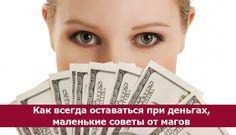 Как всегда оставаться при деньгах, маленькие советы от магов ~ Эзотерика и самопознание