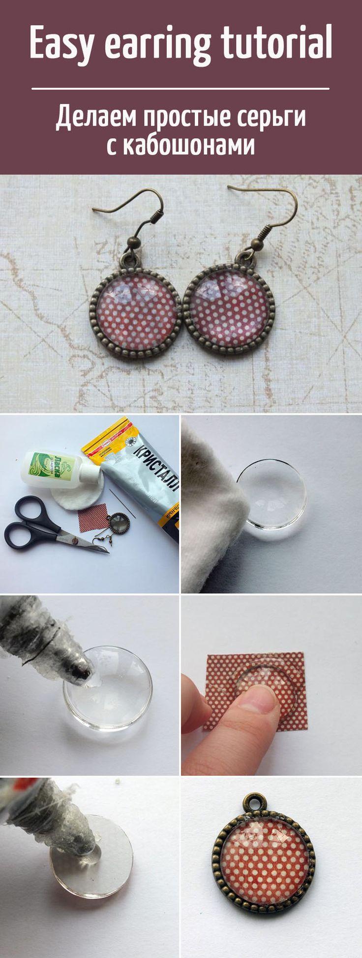 Делаем простые серьги с кабошонами / DIY easy earring  #DIY #сделайсам #МК…