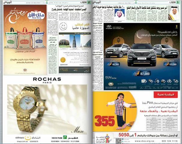اعلان ملك الارز فى جريدة الرياض Shopping