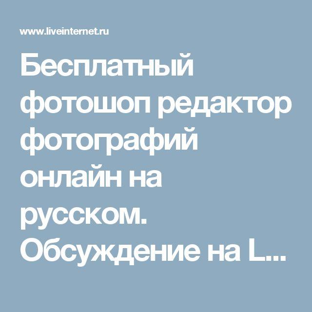Бесплатный фотошоп редактор фотографий онлайн на русском. Обсуждение на LiveInternet - Российский Сервис Онлайн-Дневников
