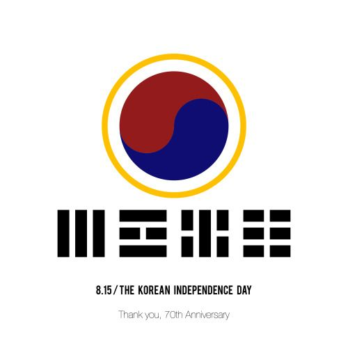 8.15 Korean Independence DayNever forgot for 70 years, and shall never forget.