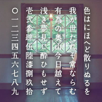 【出島フォント】 箱庭 | 使える!かわいい!フリーフォントまとめ 05