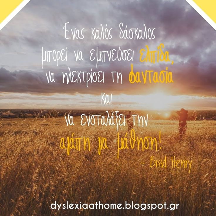 Dyslexia quote of the day! Τι μπορεί να κάνει ένας καλός δάσκαλος!