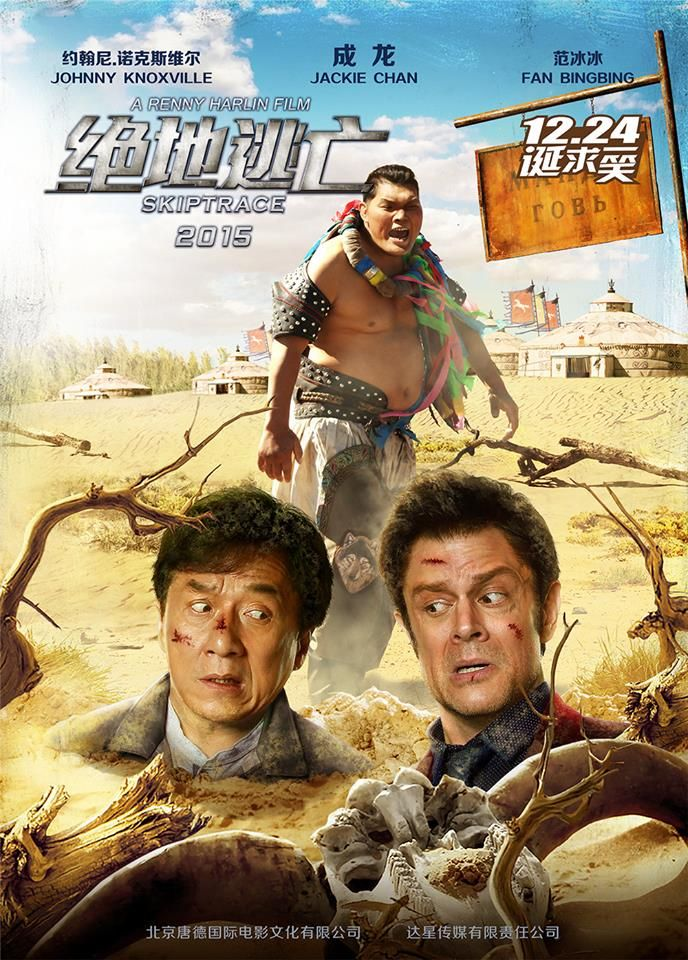 M.A.A.C. – Teaser Trailer For JACKIE CHAN's SKIPTRACE ...