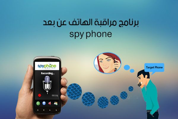 طريقة مراقبة الهاتف عن بعد برنامج سباي فون Spy Phone App للتجسس على الجوال Phone Mobile Application Spy