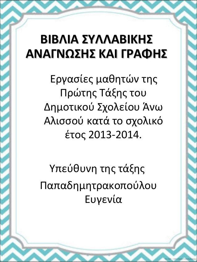 Βιβλία συλλαβικής γραφής και ανάγνωσης για την Α΄ Δημοτικού (http://b…