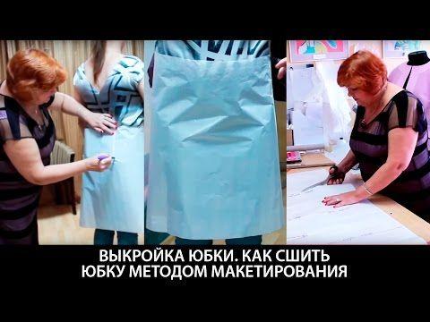 Выкройка юбки своими руками методом макетирования Как сшить юбку Мастер класс по пошиву юбки - YouTube