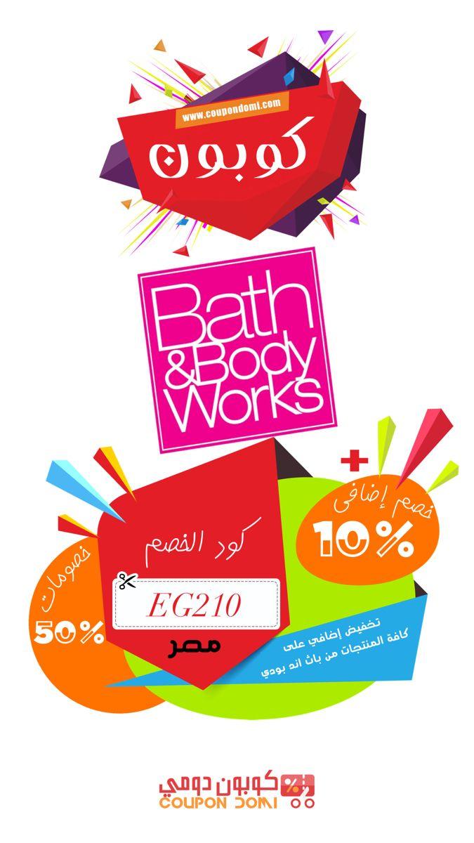 أحدث كوبون خصم باث اند بودي وركس مصر 10 على جميع المشتريات من Bath And Body Works Bath And Body Works Bath And Body Body Works