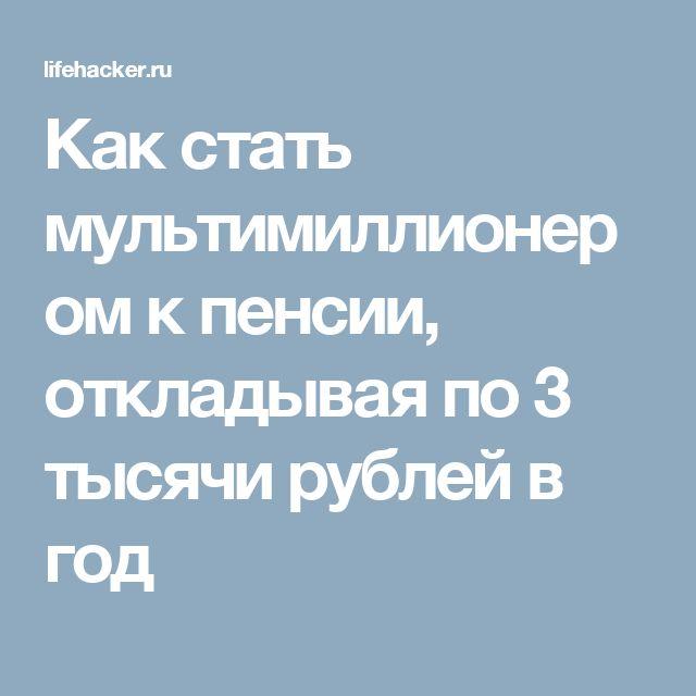 Как стать мультимиллионером к пенсии, откладывая по 3 тысячи рублей в год