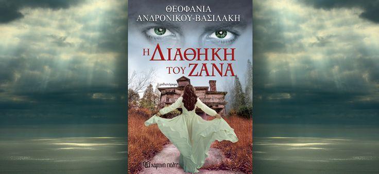"""Διαγωνισμός με δώρο το βιβλίο """"Η Διαθήκη του Ζάνα - Θεοφανία Ανδρονίκου-Βασιλάκη"""" http://getlink.saveandwin.gr/9dF"""