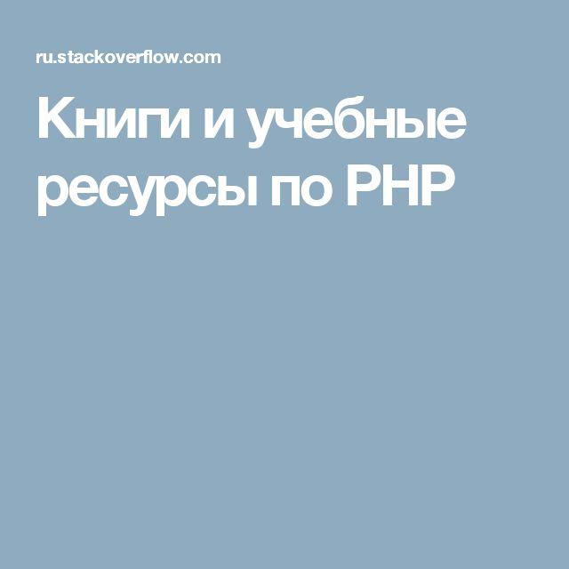 Книги и учебные ресурсы по PHP