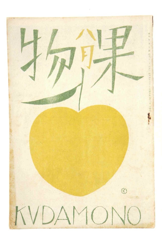 Yellow Book Cover Design : Best japan style images on pinterest graphics