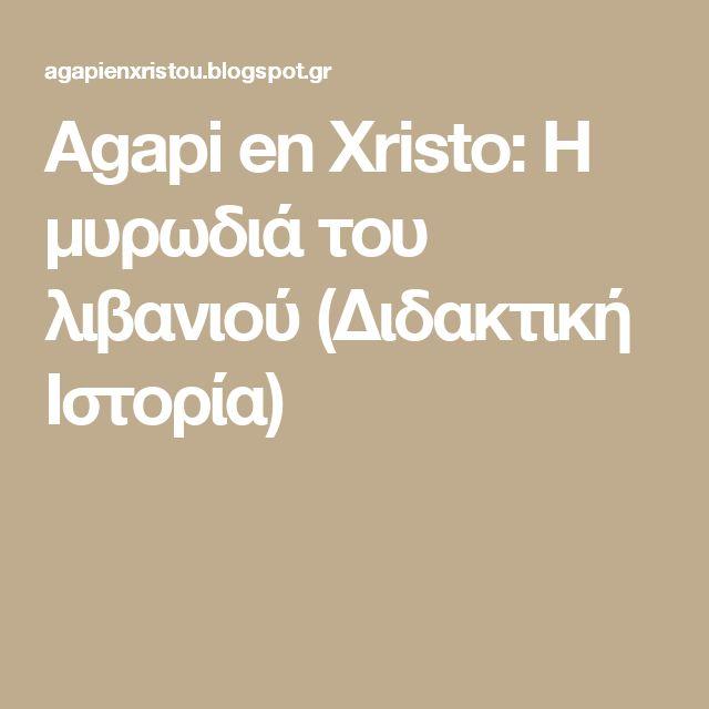 Agapi en Xristo: Η μυρωδιά του λιβανιού (Διδακτική Ιστορία)