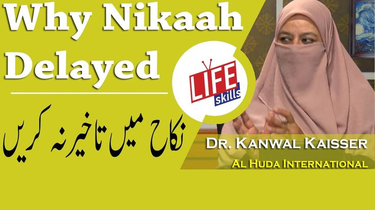 Why Nikaah Delayed / Effects of a Delayed Marriage by Dr. Kanwal Kaisser...