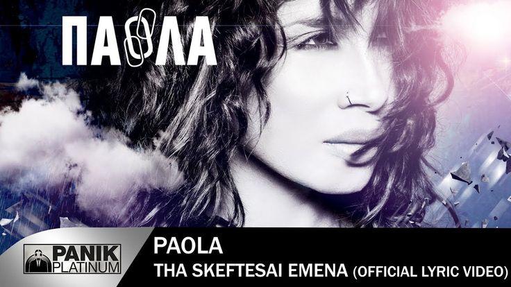 Πάολα - Θα Σκέφτεσαι Εμένα | Paola - Tha Skeftesai Emena - Official Lyri...
