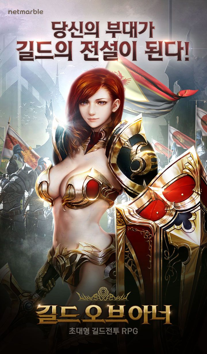 [2015] Mobile Ads : Guild of honor Designer: Yewon Kim Copyright ⓒ netmarble games corp. Allright Reserved.