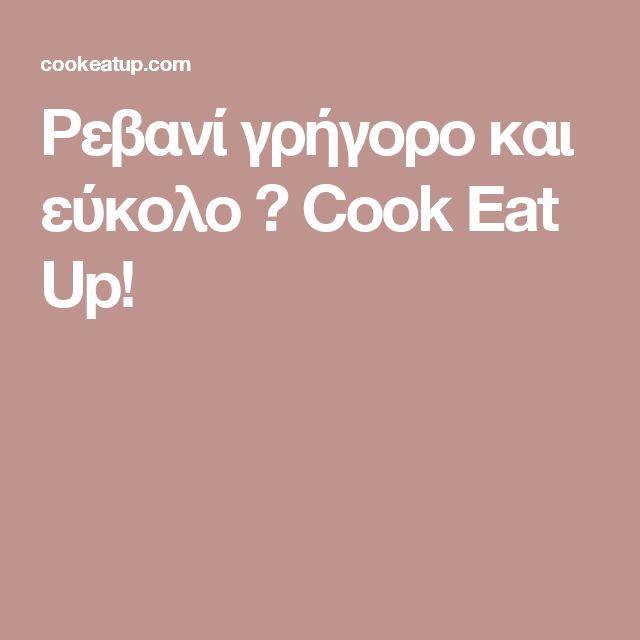 Ρεβανί γρήγορο και εύκολο ⋆ Cook Eat Up!