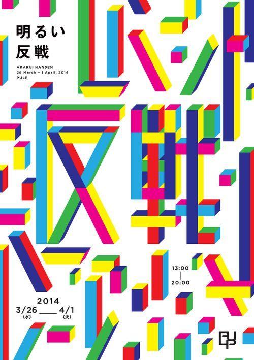 Yudai Osawa - Kleurrijke blok-typografie van het Japanse schrift