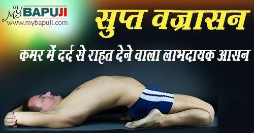 सुप्त वज्रासन कमर में दर्द से राहत देने वाला लाभदायक आसन | Supt vajra asana Steps, Health Benefits and Precautions  ++++++++  आसाराम बापूजी ,आसाराम बापू , आशाराम बापू , सत्संग    #asharamjibapu ,#bapu, #bapuji ,#asaram, #ashram, #asaramji, #sant, #asharamji ,#asharam ,#mybapuji
