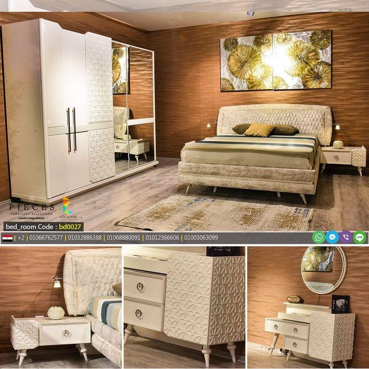 افخم غرف نوم مودرن 2019 لوكشين ديزين نت Modern Furniture Stores Home Decor Furniture Store