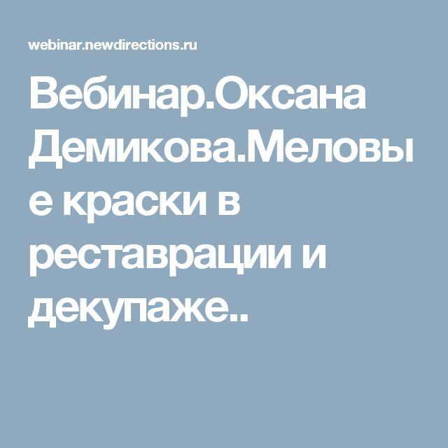 Вебинар.Оксана Демикова.Меловые краски в реставрации и декупаже..